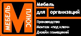 Мебель для организаций +7 (4912) 95-41-29
